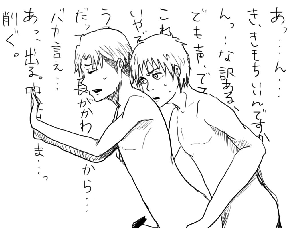 on is levi attack titan gay Rave in the grave comic