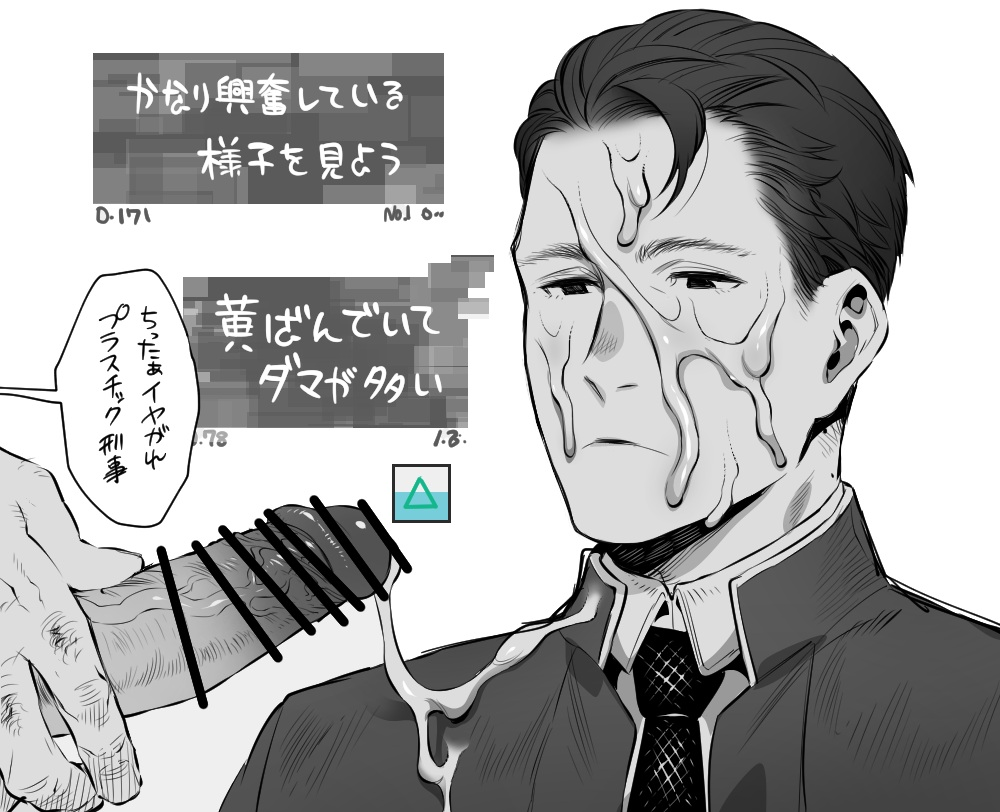 human fan detroit connor become art Dryad trials in tainted space